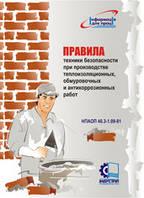 Правила техніки безпеки при виконанні теплоізоляційних, обмурувальних та антикорозійних робіт. НПАОП 40.3-1.09