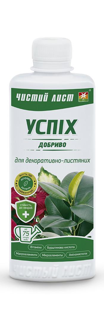 """Жидкое комплексное удобрение ТМ """"Чистый лист"""" Успех (310 мл), для декоративно-лиственных."""
