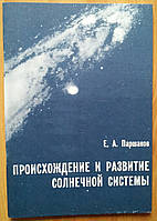 Е. А. Паршаков Происхождение и развитие солнечной системы