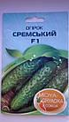 Огірок Сремський F1, 1 гр