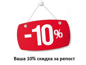 Скидка за репост 10% только в ноябре!