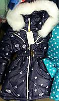 Зимняя детская куртка на холлофайбере Love