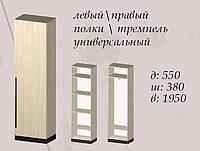 "Шкаф ""Арья"" 550"
