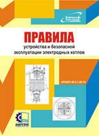 Правила будови і безпечної експлуатації електродних котлів ЦТ-3187. НПАОП 40.3-1.28-74