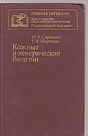 Кожные и венерические болезни Ю.К. Скрипкин