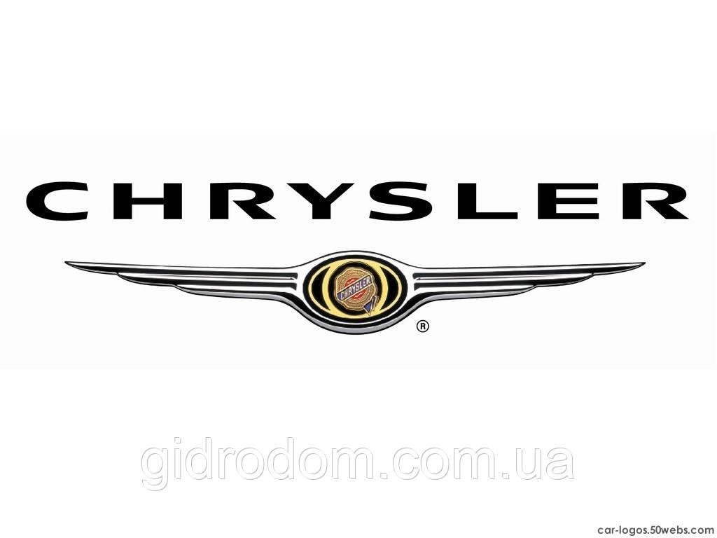 Ремонт рулевой рейки Chrysler (Крайслер) -  Альтаир-М в Запорожской области