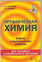 Органическая химия. Задачи и практические работы А.А.Карцова