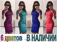 Классическое облегающее платье футляр код: 827