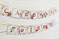 Бумажная гирлянда растяжка Забавные животные , фото 1