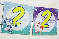 Бумажная гирлянда на день рождения Покемоны