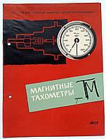 """Журнал (Бюллетень)  """"Магнитные тахометры серии ТМ"""" 1959 год, фото 1"""