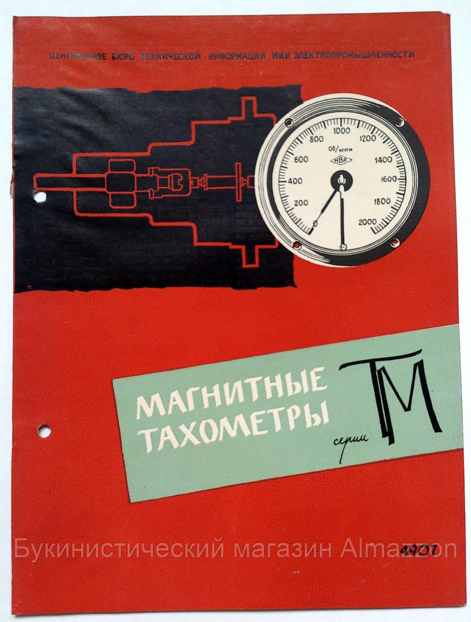"Журнал (Бюллетень)  ""Магнитные тахометры серии ТМ"" 1959 год"
