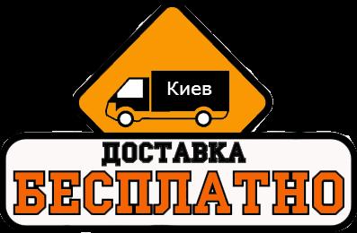 Бесплатная доставка по Киеву от 1000 грн!