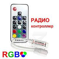 РАДИО контроллер для RG светодиодных лент