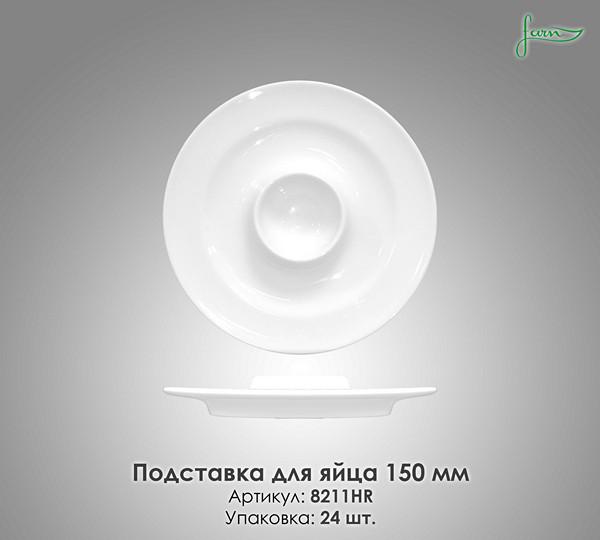 Подставка под яйцо, Д 130 мм