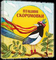Книга Пташині скоромовки