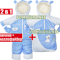 Детский зимний термокомбинезон-трансформер р 80-86 (конверт с ручками р. 68) на овчине для новорожденного 3259