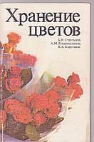 Хранение цветов Б.Н.Стрельцов