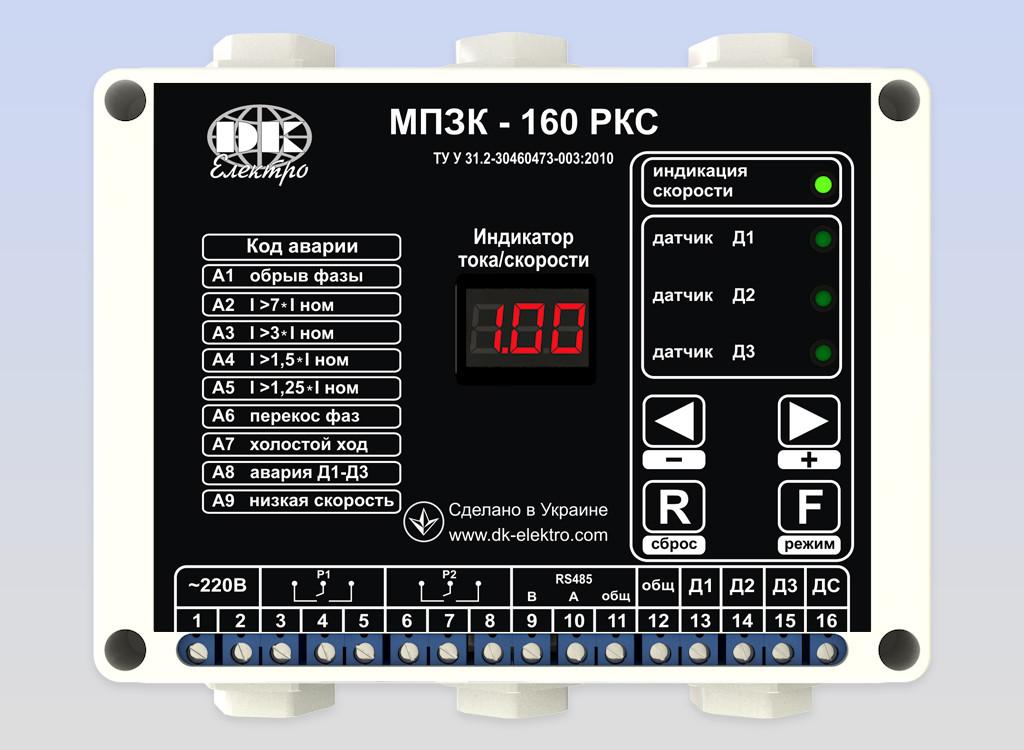 Микропроцессорный прибор защиты и контроля МПЗК-160РКС 1-10