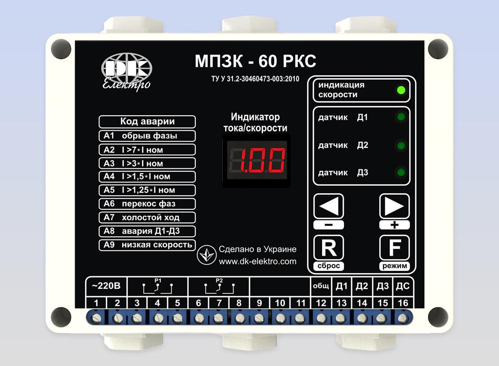 Микропроцессорный прибор защиты и контроля МПЗК-60РКС 1-10