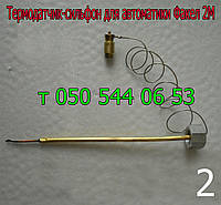 Термодатчик-термобаллон для автоматики Факел 2М