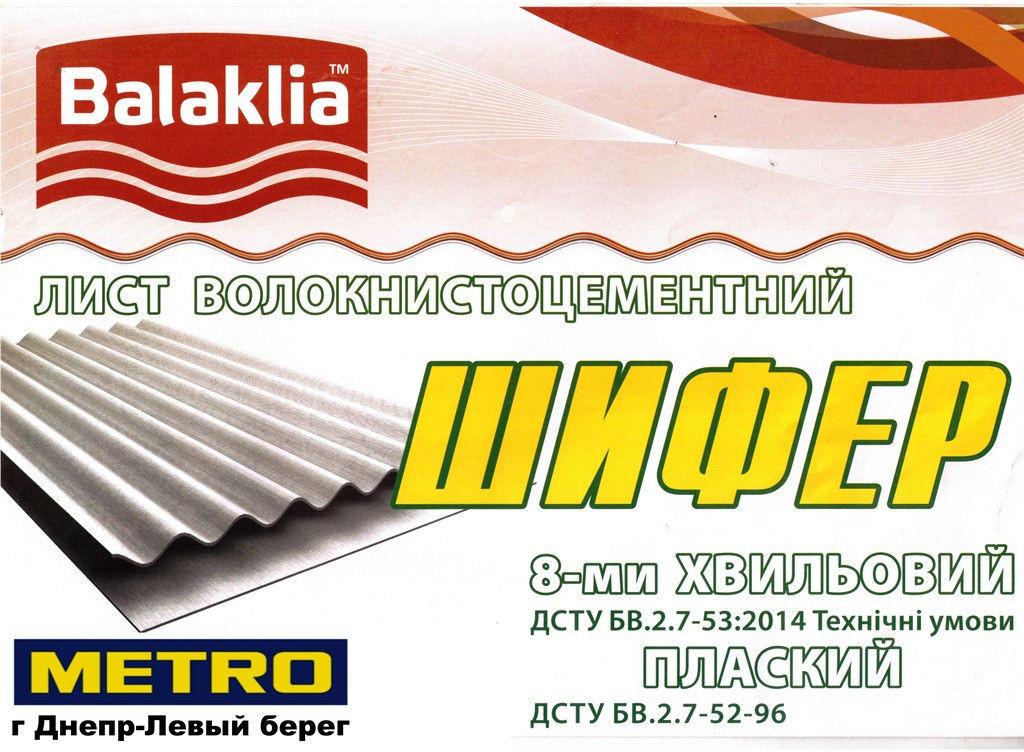 Шифер 8-ми волновой БАЛАКЛЕЯ, АКЦИОННАЯ ЦЕНА!!! самый лучший производитель в Украине