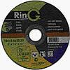 Отрезной диск Ring 230 x 1,8 x 22