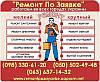 Ремонт квартир Днепропетровск. ремонт квартиры в Днепропетровске. РЕмонт Квартир Днепропетровска
