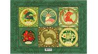 почтовые блоки « Восточный гороскоп ( крыса - змея) »  « Восточный гороскоп ( конь- свинья ) »