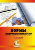 ВНТП-81. Нормы технологического проектирования тепловых электрических станций