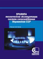 Правила технічної експлуатації систем газопостачання Української РСР. РТМ 204 УССР 059-80