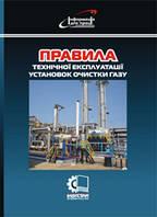 Правила технічної експлуатації установок очистки газу