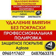 Обучение полировка кузова автомобиля