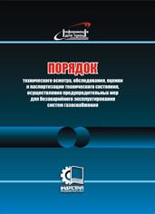 Порядок технического осмотра, обследования, оценки и паспортизации технического состояния, осуществления преду