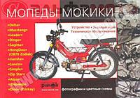 Книга Мопеды, мокики. Устройство, обслуживание, ремонт, каталог деталей Карпаты