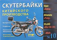 Книга Скутербайки китайского производства: Alpha, Pony, XGJ 50-3A, Wolf и др. Устройство, эксплуатац