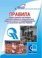 Правила користування системами централізованого комунального водопостачання та водовідведення в населених пунк