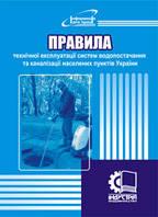 Правила технічної експлуатації систем водопостачання та водовідведення населених пунктів України