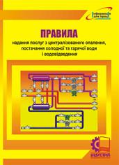 Правила надання послуг централізованого опалення, постачання холодної та гарячої води і водовідведення