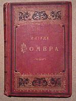 Илиада Гомера 1892 год