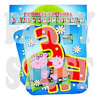 Гирлянда Свинка Пеппа З днем народження, 2.5 м