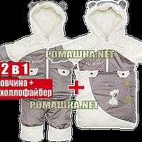 Детский зимний термокомбинезон-трансформер р 80-86 (конверт с ручками р. 68) на овчине для новорожденного 2999
