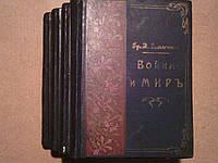 Война и мир. Л.Н.Толстой 1903г. Прижизнен. издание