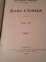 Карпенко-Карий Драми та комедії 1903 рік