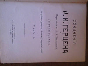 А.И.Герцин. Собрание сочинений  1905 год, фото 2