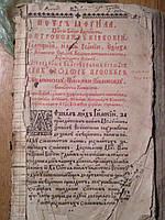 Триодь, с предисловием Петра Могилы.1640 год