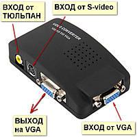 Конвертер из AV(тюльпан) S-video в VGA переходник адаптер