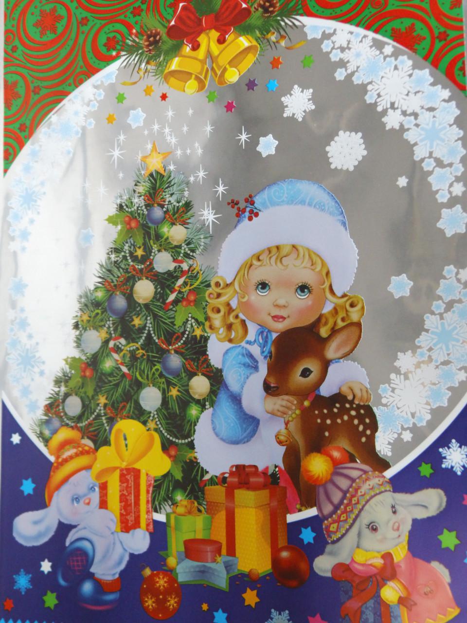 """Пакет новорічний 30*20 фольгований """"Снігурочка мала"""""""