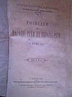 Народні Рухи в Україні у 18 віці 1897 р.