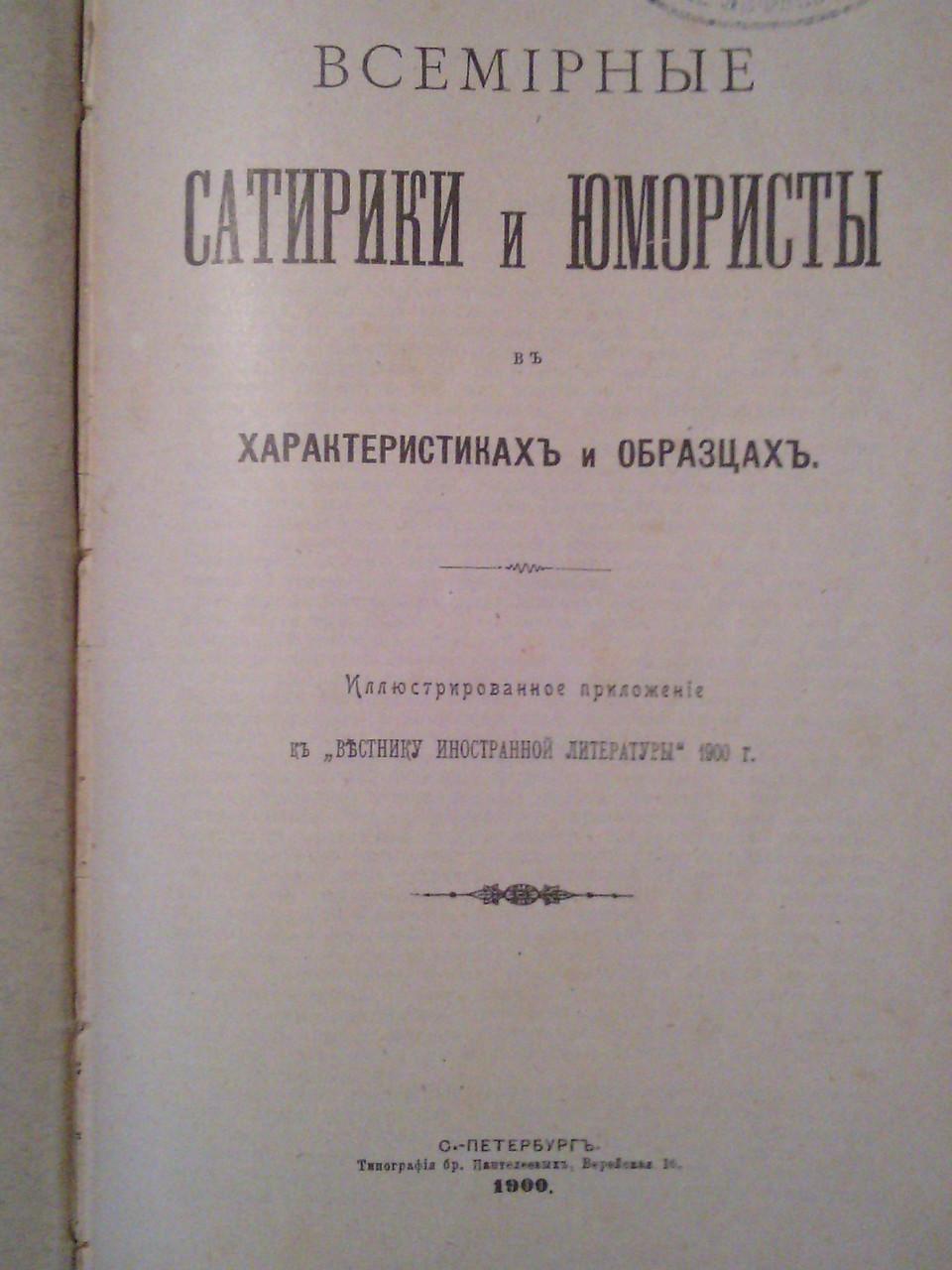 Всесвітні сатирики і гумористи 1900 рік